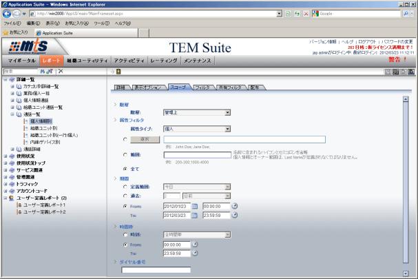 TABS.IT課金システムの後継システム